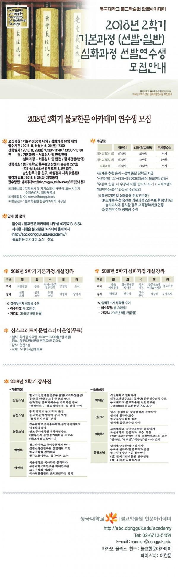 2018-2학기 한문아카데미 연수생 모집.jpg
